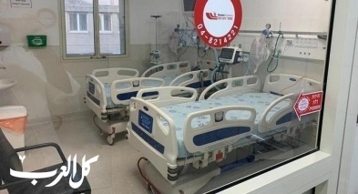 12 مصابا بالكورونا بحالة خطيرة في مستشفيات الناصرة