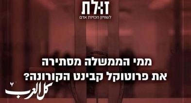 معهد زولات: لماذا تخفي الحكومة بروتوكول مجلس الوزراء كورونا؟
