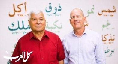 مبادرات ابراهيم:اللقاء بين الطلاب العرب واليهود في الأكاديمية لا يؤدي الى علاقات بينهم