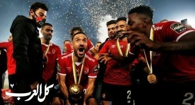 الأهلي المصري بطلًا لدوري أبطال إفريقيا