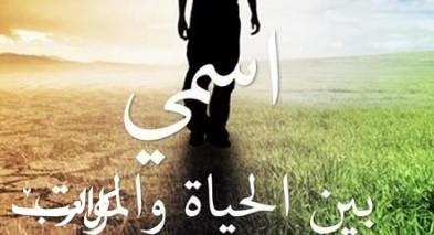 """ديوان شعري جديد بعنوان """"اسمي بين الحياة والموت"""""""