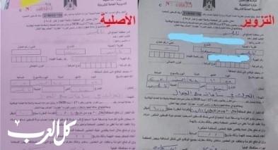 شرطة نابلس  تقبض على مشتبه به بتزوير مخالفة والتشهير