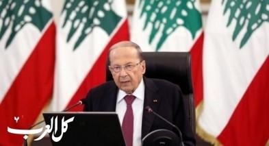 عون: لبنان يريد أن تنجح مفاوضات ترسيم الحدود البحرية