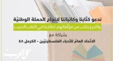 حملة وطنية لجمع الكتب لطلاب النقب