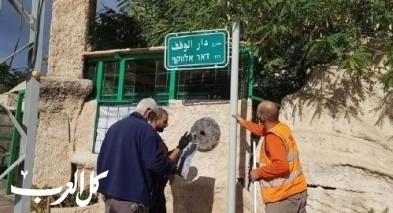 قرية المزرعة: ترقيم وتسمية الشوارع