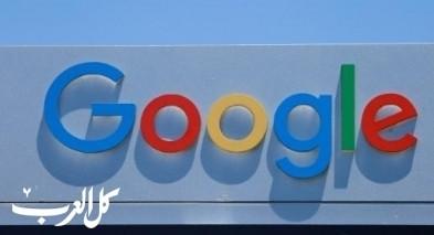فرنسا تفرض غرامة قيمتها 135 مليون يورو على غوغل