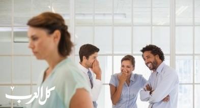 كيف تتصرفين عند تعرضك للتنمر في العمل؟