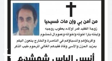 الناصرة: وفاة أنيس الياس شمشوم عن عمر ناهز (61 عاما)