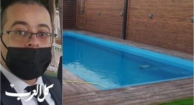 كفرقاسم: إبطال أمر هدم بركة سباحة