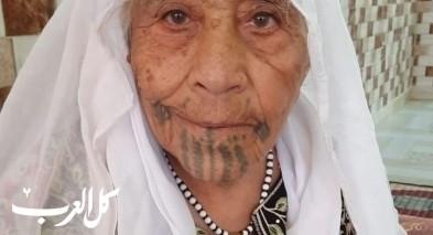 اللقية: وفاة المعمرة الحاجة فاطمة أبو عمار