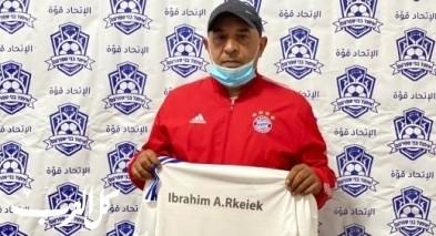 إدارة إتحاد شفاعمرو تتعاقد مع المدرب إبراهيم أبو رقيق