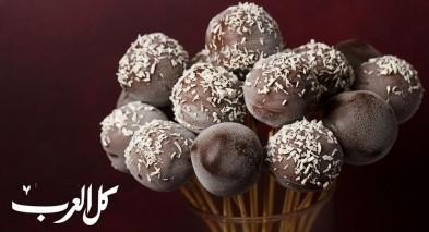 كرات الكعك بالشوكولاطة.. لذيذة
