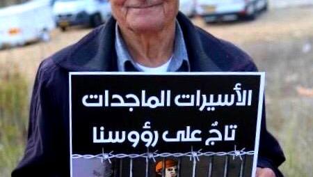 الحاج طيب الذكر عبد الوهاب حلو نايف من الناصرة في ذمة الله