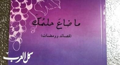ما ضاعَ حُلمُكَ  د. عناد جابر  بقلم: شاكر حسن