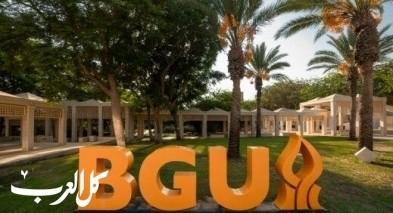 هجوم إلكتروني على جامعة بن غوريون