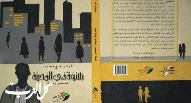 """إضاءة على كتاب """"نسوة في المدينة"""" للكاتب فراس حج"""
