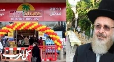 دعوة يهودية لمقاطعة فرع المشهداوي عكا