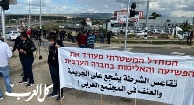 طمرة: مظاهرة ضد منددة بتقاعس الشرطة