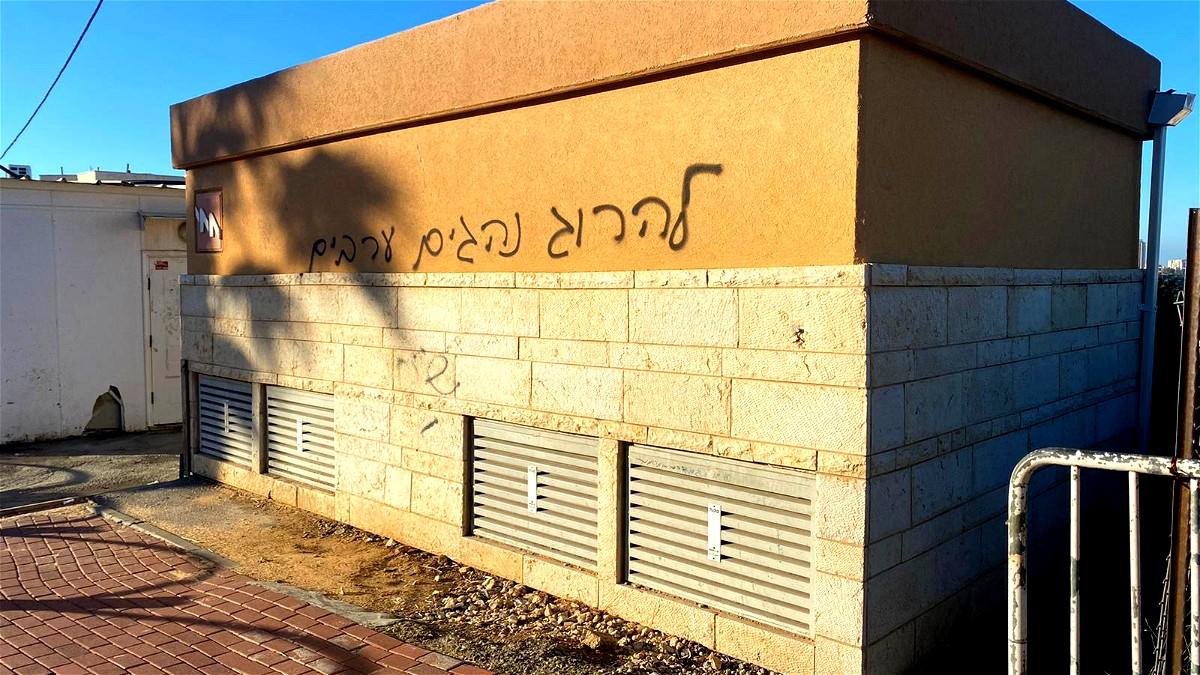 شعارات الموت للعرب في موديعين عيليت والشرطة تحقق