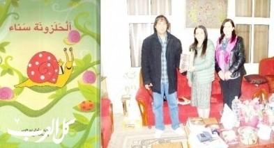 مقال نقدي لقصة للأطفال للأديبة القديرة آمال أبو فارس - من : حاتم جوعيه