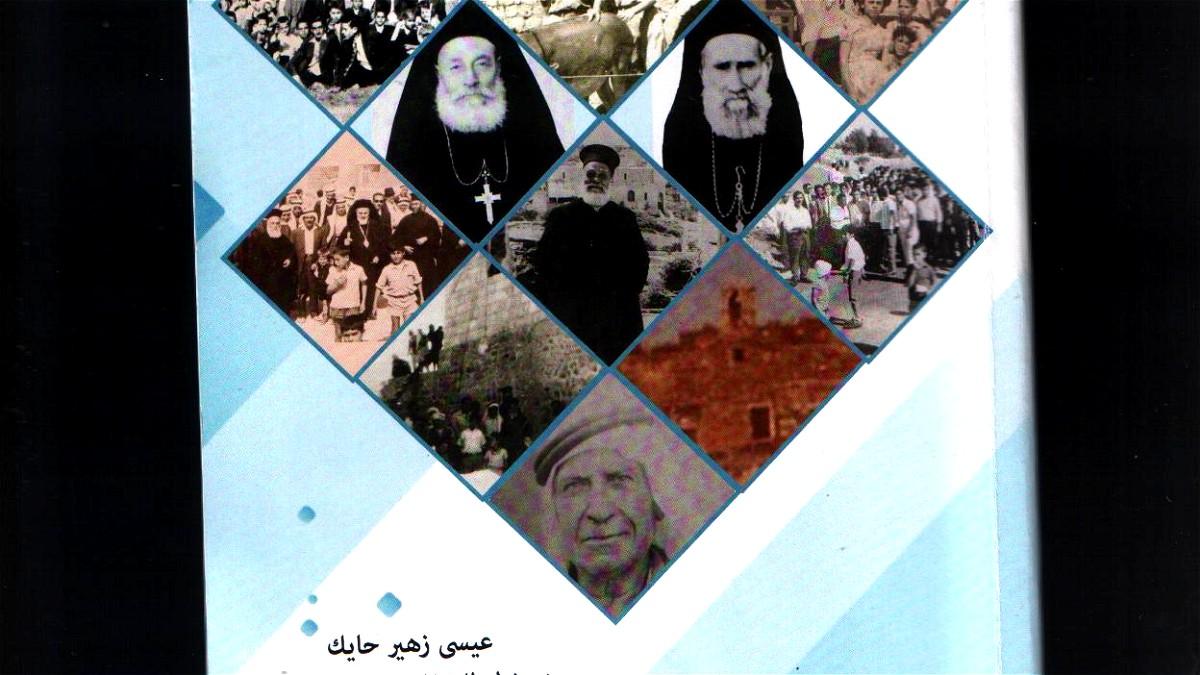 """كتاب """"عيلبون – التاريخ المنسي والمفقود""""-بقلم: نبيل عودة"""