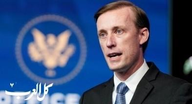 مستشار الأمن القومي الأمريكي: سنعمل مع إسرائيل
