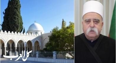 الشيخ موفق طريف يعلن الغاء زيارة مقام النبي الخضر