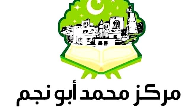 """مركز يافا لتعليم القرآن يستبدل اسمه بـ""""مركز محمد أبو نجم لتعليم القرآن الكريم"""""""