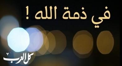 الناصرة: الحاجة غادة احمد مناصرة (شوشاري) في ذمة الله