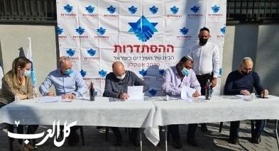 اتفاقية عمل جماعية لعمال مصنع شتراوس بريتو-لي في سديروت