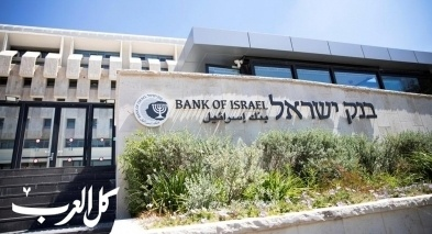 محافظ بنك اسرائيل: منح للجميع ليس عدلا