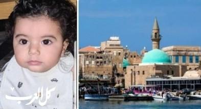 وفاة الطفل ادم ابو شنب من عكا