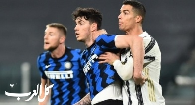 يوفنتوس يعبر إنتر ويتأهل إلى نهائي كأس إيطاليا