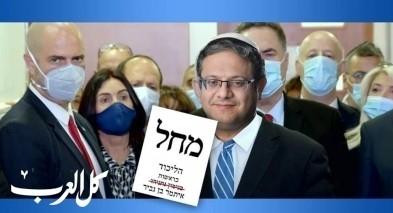 المشتركة: نتنياهو يستجدي أصوات العرب