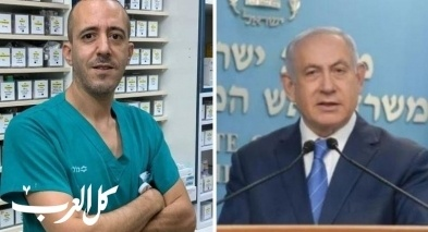 نتنياهو يتحدث مع الممرض ماهر ابراهيم من دبورية