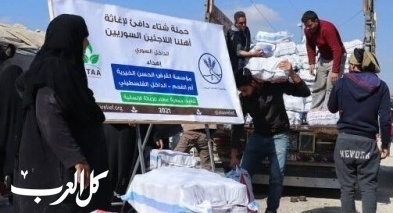 أم الفحم توصل المساعدات للاجئين السورين