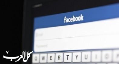 فيسبوك يلغي صداقته مع أستراليا