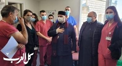 المطران متى يشكر طواقم مستشفى الناصرة