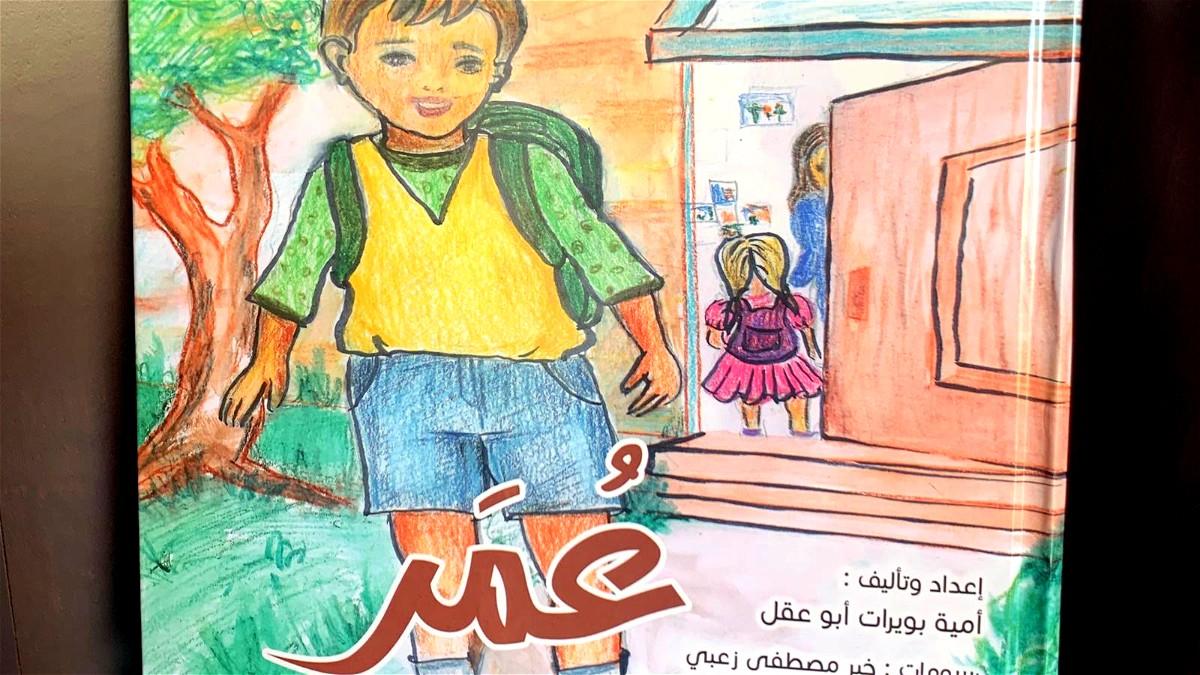 الكاتبة أمية بويرات أبو عقل تُصدر عملها الأدبي الرابع