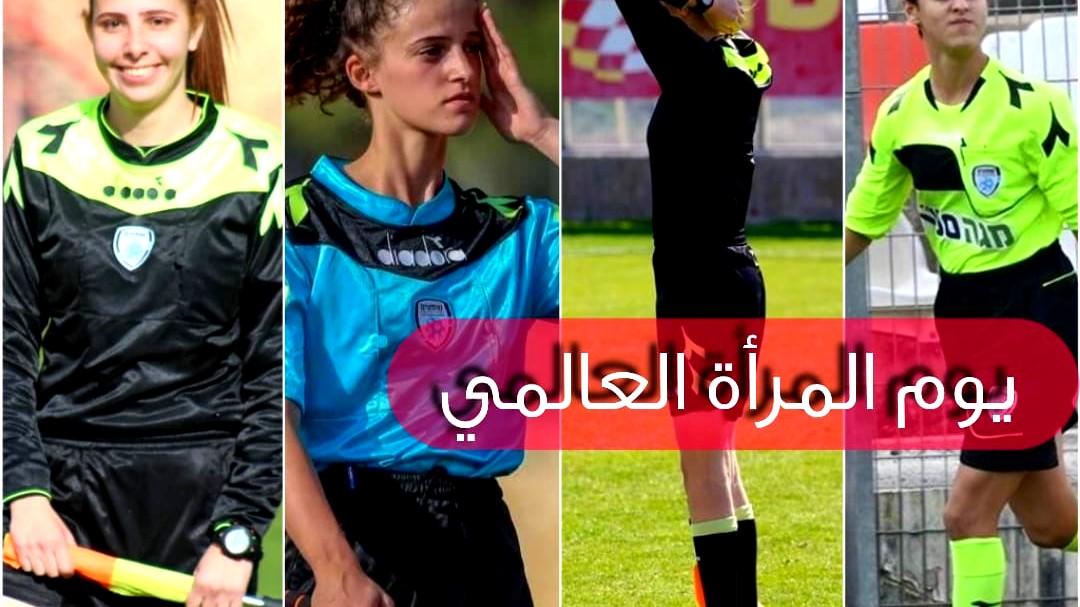 فتيات عربيات يتمردن في مجال تحكيم كرة القدم