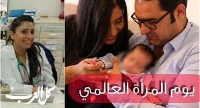 ما بين الطبّ والأمومة| د. ليلى حكروش زعبي