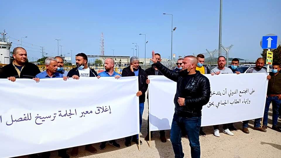 جنين: وقفة احتجاجية والمطالبة بفتح معبر الجلمة