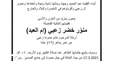 المرحومة منور خضر زعبي (89 عاما) من الناصرة في ذمة الله