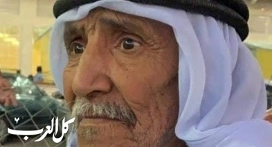 وفيات النقب| شقيب السلام: الحاج سلامة أبو عاذرة في ذمة الله