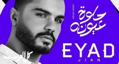 """إياد جيان يطلق """"حلوة عيونه"""""""