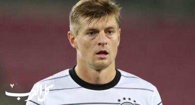 كروس يغيب عن لقاء ألمانيا أمام ايسلندا