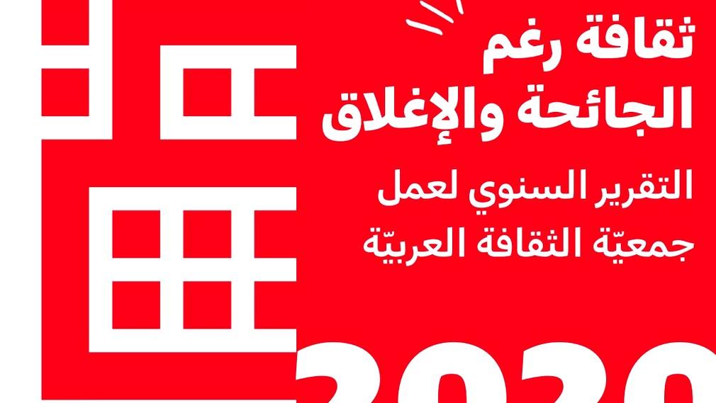 التقرير السنوي لعمل جمعيّة الثقافة العربيّة