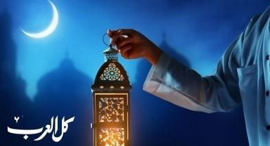 غرّة شهر رمضان المبارك في 13 نيسان