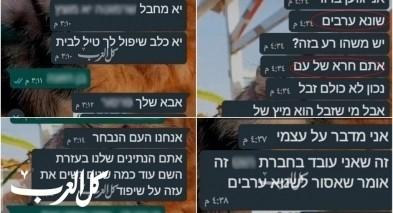 موظف يهودي لشاب عربي: أنتم ارهابيون