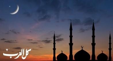 السعودية: تعذر رؤية هلال رمضان والاثنين متمم لشعبان